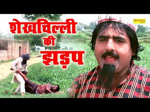 शेखचिल्ली से झड़प | Shekhchillii Ki Jhadap | शेखचिल्ली ने भिखारी को भगाया  Shekhchilli Ki Comedy 2020