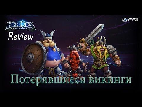 видео: heroes of the storm: Обзор-гайд (181 выпуск) - Потерявшиеся Викинги