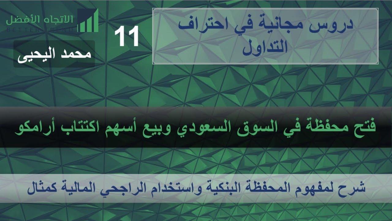 دروس في التداول الدرس 11 فتح محفظة في السوق السعودي وبيع أسهم اكتتاب أرامكو Youtube