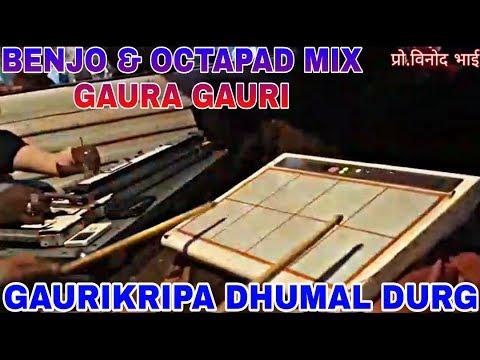 Benjo & Octapad Mix - Gaura Gauri - गौरीकृपा धुमाल दुर्ग- श्री महाकाल भैरव स्थापना कलश यात्रा 2018