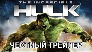 Честный трейлер — «Невероятный Халк» / Honest Trailers - The Incredible Hulk [rus]