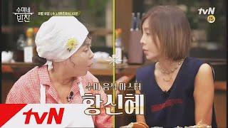 ′언니꺼 맛 없는데?′ 기가 찬 김수미, 비장의 ′병어조림′ 맛은? 수미네 반찬 10화