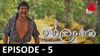 Helankada - Episode 05 | 05th May 2019 | Sirasa TV Thumbnail