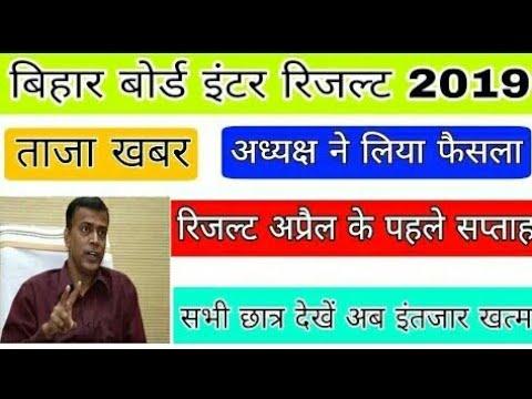 Bihar Board Inter 12th Result 2019, बिहार इंटर रिजल्ट अप्रैल के पहले हप्ते में, 10th 12th Result