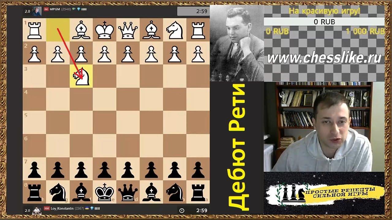 Шахматы онлайн. Дебют Рети!