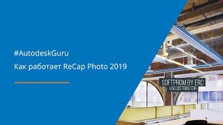 Как работает ReCap Photo 2019