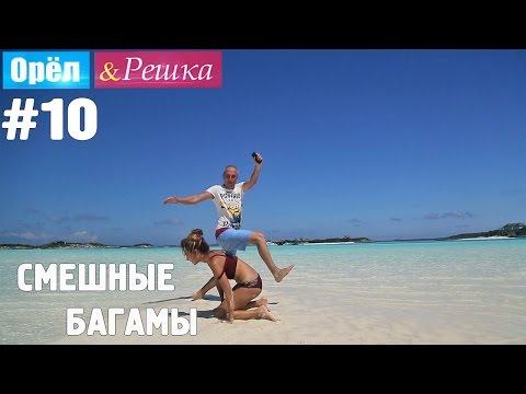 #10 Багамы. Смешные и неудачные дубли. Орёл и Решка. Рай и Ад