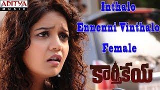 Inthalo Ennenni Vinthalo (Female) Full Song || Karthikeya Movie || Nikhil, Swathi Reddy