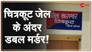 Download Chitrakoot Jail Gangwar में Mukhtar Ansari के करीबी दोस्त सहित 2 की मौत   UP Hindi News