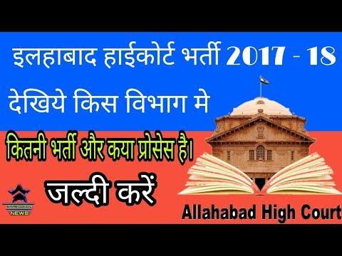 Allahabad high court recruitment 2017-18 ( A P S )