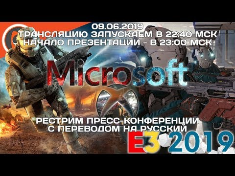 Пресс-конференция Microsoft на