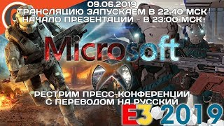 Пресс-конференция Microsoft на E3 2019. Рестрим с переводом