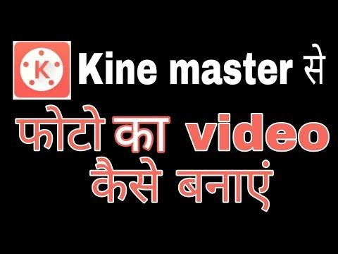 Kine Master Me Photo Se Video Kaise Banaye ! Fun Ciraa Channel
