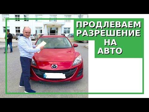 Как продлить разрешение на иностранное авто на Северном Кипре (ТРСК)
