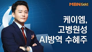 케이엠, 고병원성 AI 방역 수혜주 / 오늘의 포착주 …