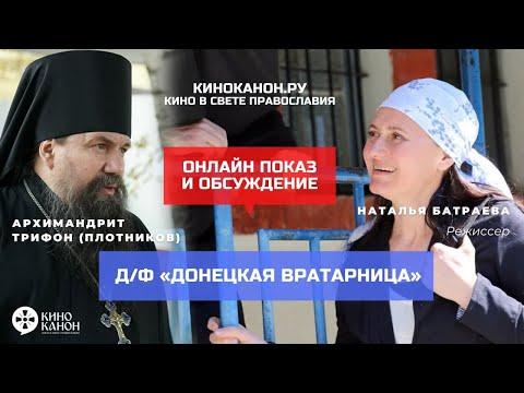 Показ и обсуждение д/ф «Донецкая Вратарница» и беседа с архимандритом Трифоном (Плотниковым)