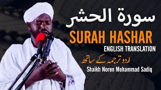 Beautiful Recitation by Shaikh Noren Mohammad Sadiq | Surah Hashar | Urdu & English Translation