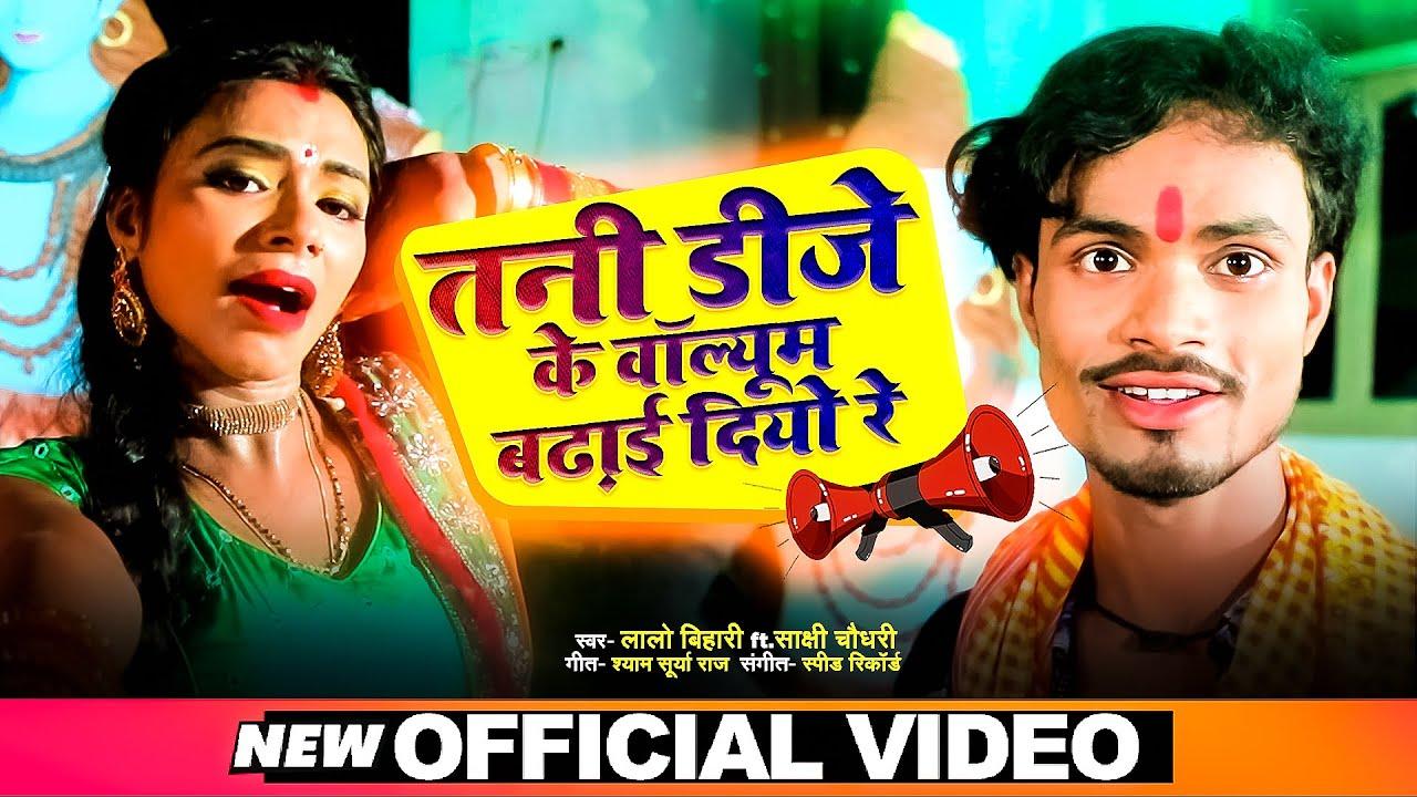 #Video |तनी डी जे के वॉल्यूम बढ़ाई दियो रे |Bhojpuri Bolbam Song 2021 |New Bolbam Song | Lalo Bihari