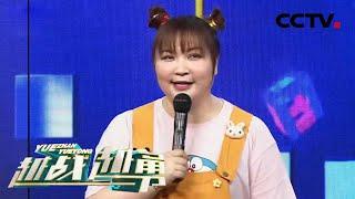 《越战越勇》 20201209 登台必要条件  CCTV综艺 - YouTube