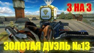 ТАНКИ ОНЛАЙН   ЗОЛОТАЯ ДУЭЛЬ №13 (3 vs 3) С КОНФОЙ