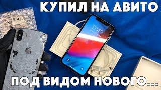 iPhone X с AVITO - цена ошибки 55.000₽ (восстановлен после тотального повреждения)