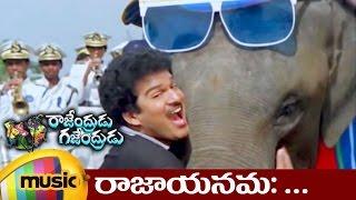 Rajendrudu Gajendrudu Telugu Movie | Rajaya Namaha Full Video Song | Rajendra Prasad | Soundarya