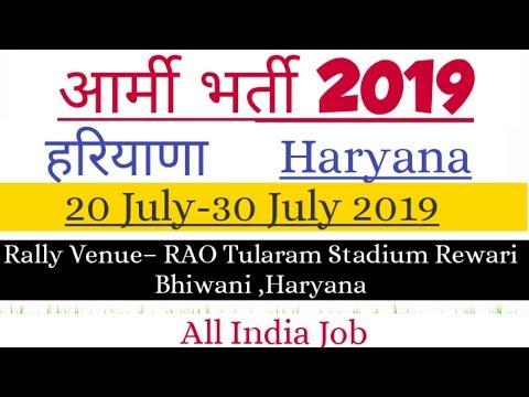 Haryana Army Bharti 2019 Date Haryan Open Bharti Rally 2019