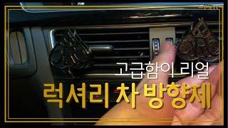 럭셔리 차량용 방향제 추천