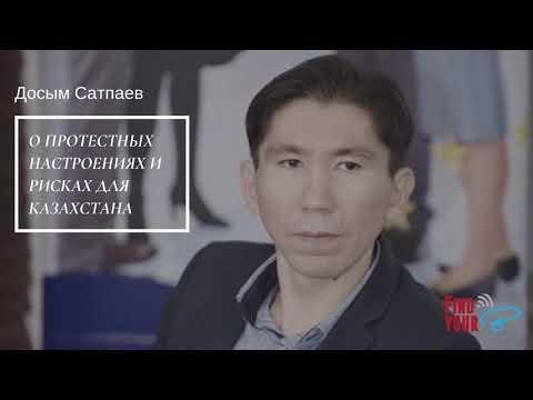 """32. Досым Сатпаев: """"Одумайтесь, пока не поздно: у страны еще есть шанс!"""""""