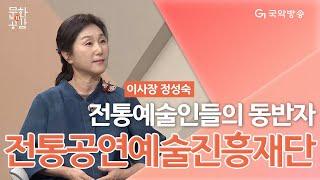 국악방송TV[문화n공감]-전통공연예술진흥재단
