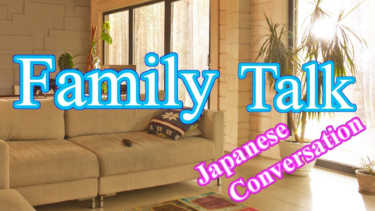 Japanese Conversation Lessonjapanese Family Talk Afternoon