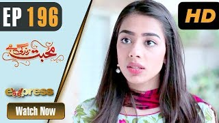 Pakistani Drama | Mohabbat Zindagi Hai - Episode 196 | Express Entertainment Dramas | Madiha