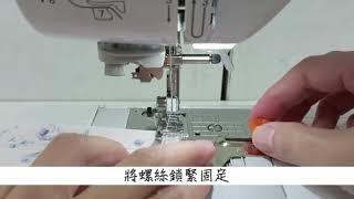 車縫導引板使用