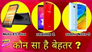 MOTO E5 plus VS Realmi 1 VS Redmi Note5 Witch is the Best Smartphone Around ₹10000/- (Hindi)