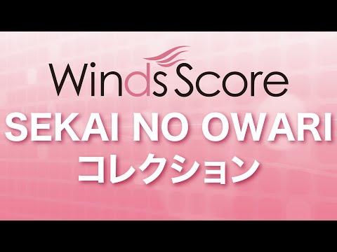 WSD-15-003 SEKAI NO OWARIコレクション(吹奏楽メドレー)