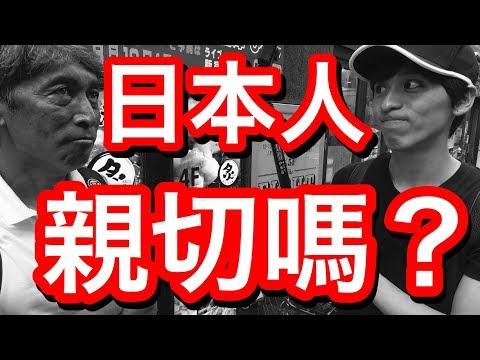 【實測】日本人真的很冷漠嗎?