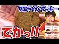 【糖質制限】低糖質プロテインクッキー4種類がでかいし美味いし低糖質!!iHerb・Quest…