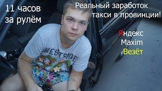 Реальный заработок в такси, без опыта, в провинции! Яндекс, Максим, Везет. 11 часов за рулем! Рязань