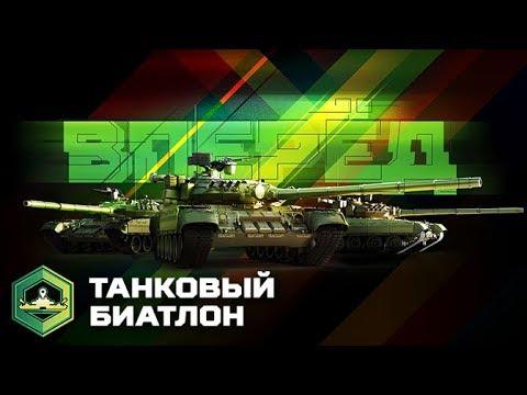 Конкурс «Танковый биатлон»