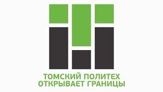 Томский политех открывает границы
