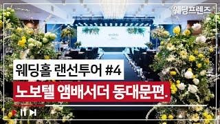 [웨딩홀 랜선투어] EP.04 노보텔 앰배서더 서울 동…