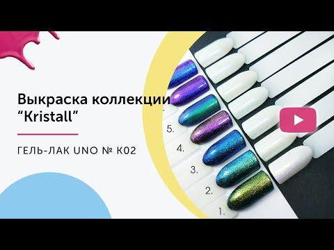 Гель–лак UNO №02 коллекции Kristall (выкраска)