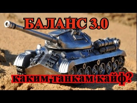 Новый баланс 3.0 Wot каким танкам кайф в World of tanks 3.0