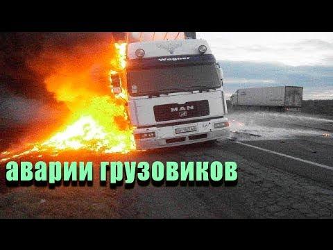 Подборка аварий грузовиков