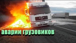 Подборка аварий грузовиков и фур снятых на видерегистратор