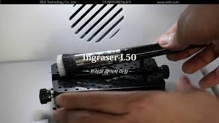 미용재료, 브러쉬 레이저마킹 (Ingraser-L50)