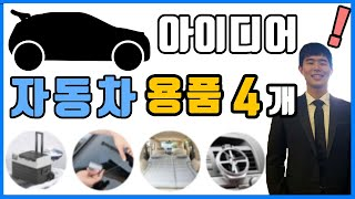 유용한 자동차 아이디어 용품 4가지 (차량 용품 꿀템!…