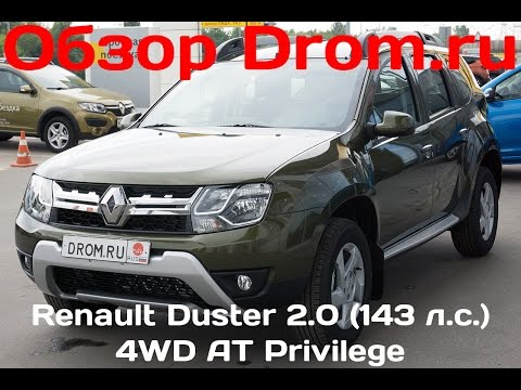 Renault Duster 2015 2.0 (143 л.с.) 4WD AT Privilege - видеообзор
