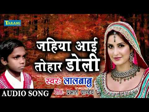 Lalbabu Sad Song - जहिया आई तोहार डोली - यार मर जाई - Bewfai Bhojpuri Sad Song New