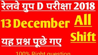 Rrb group d 13 December All Shift (1+2+3) questions ll full Analysis ll